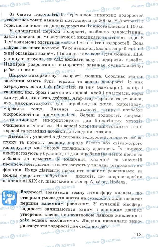 Учебники Биология 7 класс страница 113