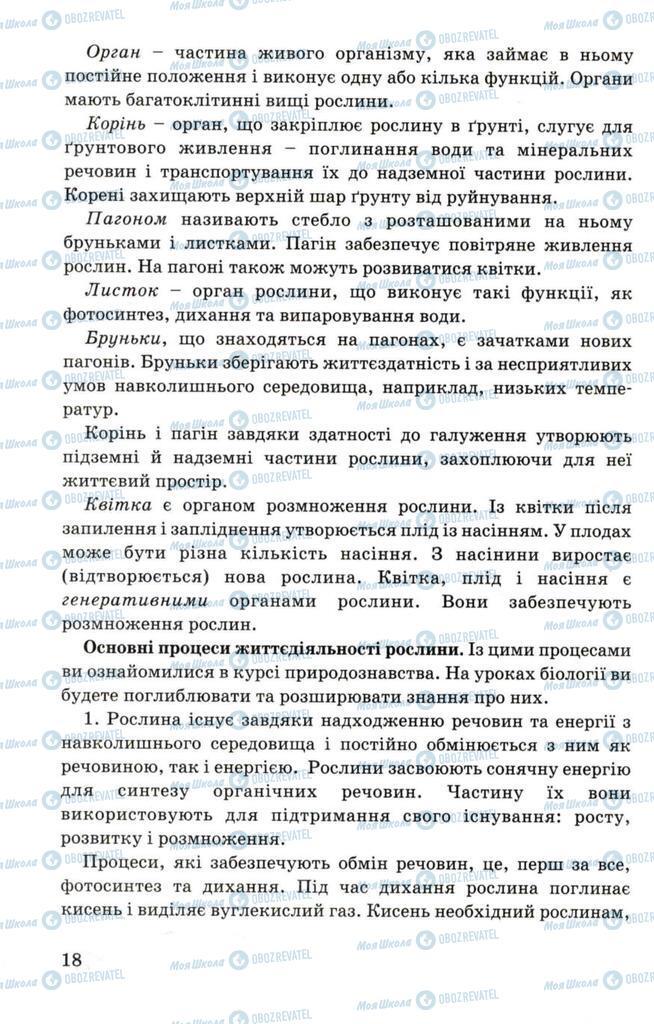 Підручники Біологія 7 клас сторінка 18