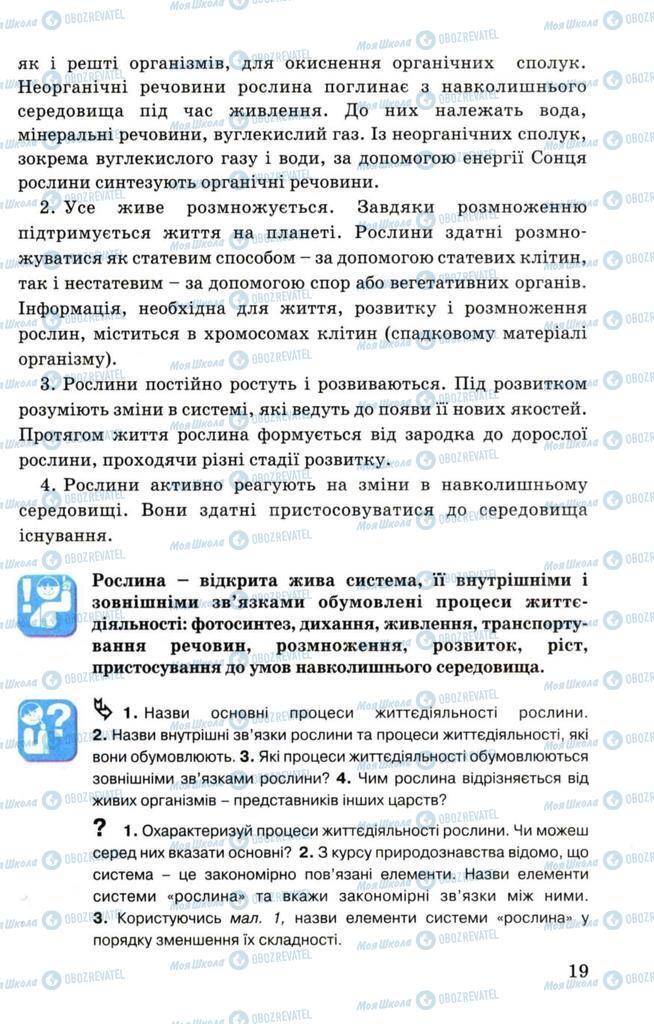 Підручники Біологія 7 клас сторінка 19
