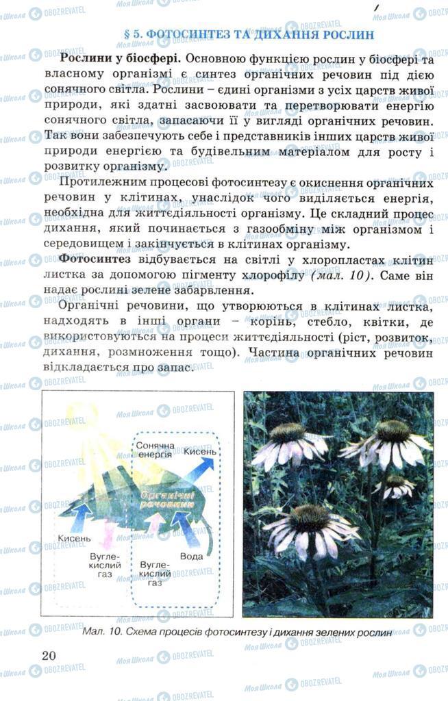 Підручники Біологія 7 клас сторінка 20