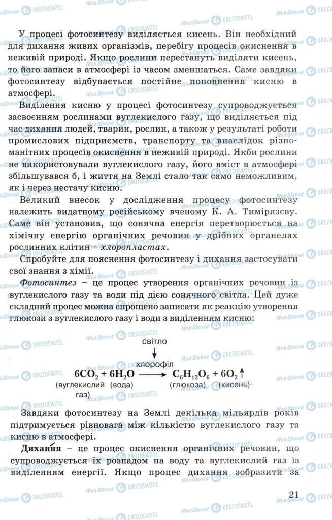 Підручники Біологія 7 клас сторінка 21