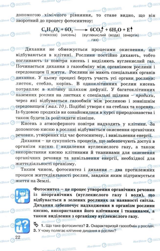 Підручники Біологія 7 клас сторінка 22