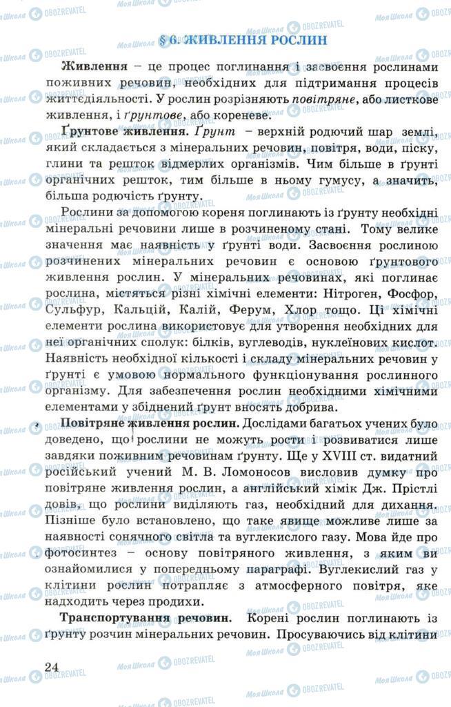 Підручники Біологія 7 клас сторінка 24
