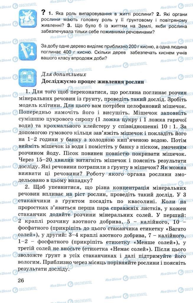 Підручники Біологія 7 клас сторінка 26