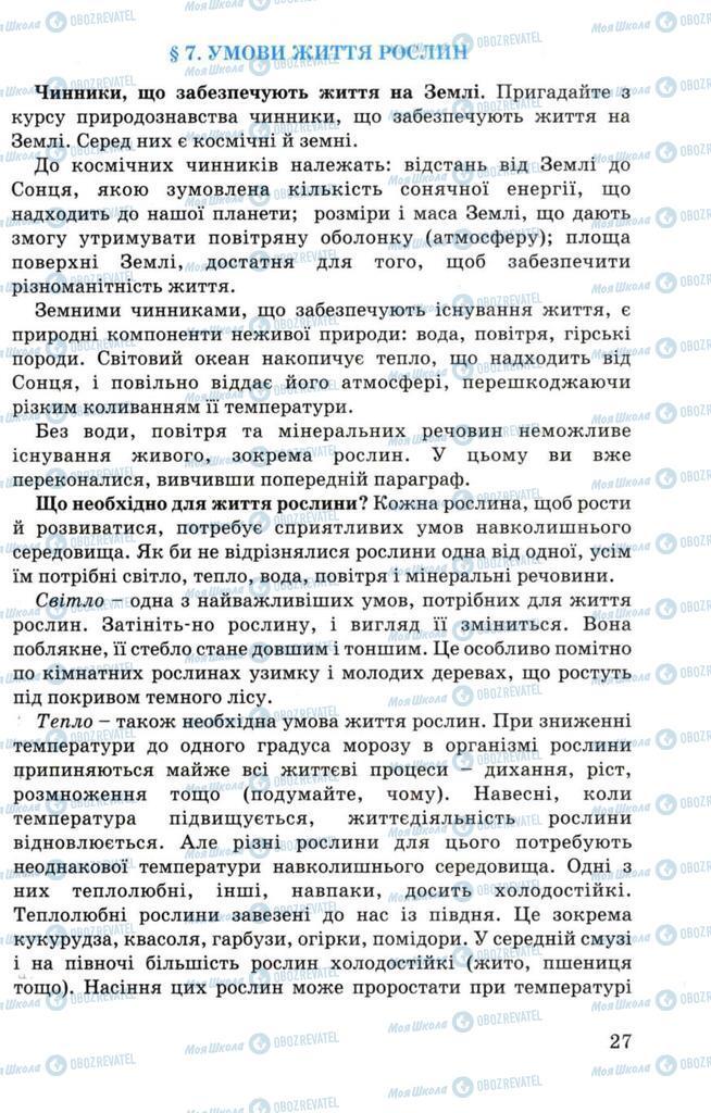 Підручники Біологія 7 клас сторінка 27