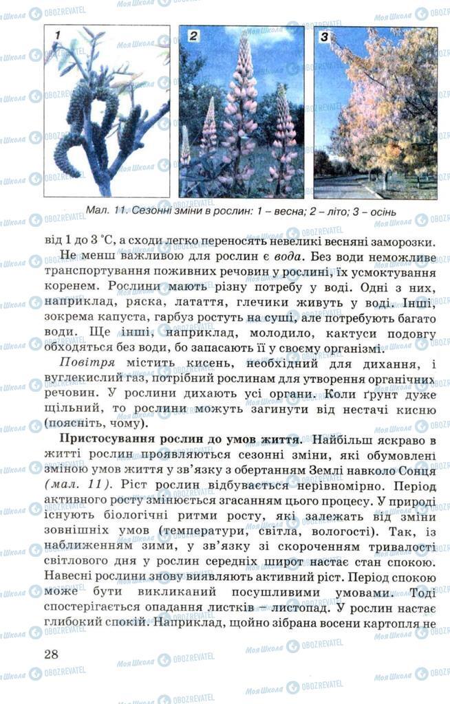 Підручники Біологія 7 клас сторінка 28