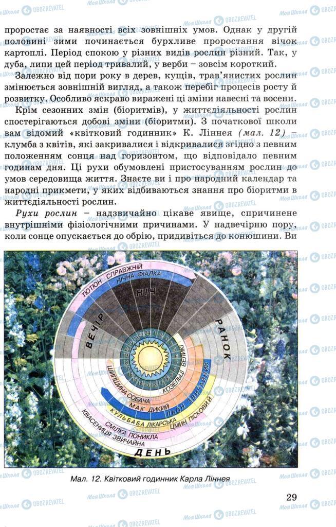 Підручники Біологія 7 клас сторінка 29