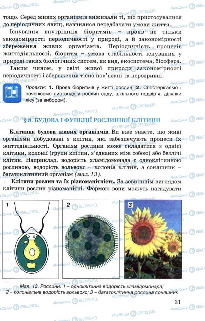 Підручники Біологія 7 клас сторінка 31