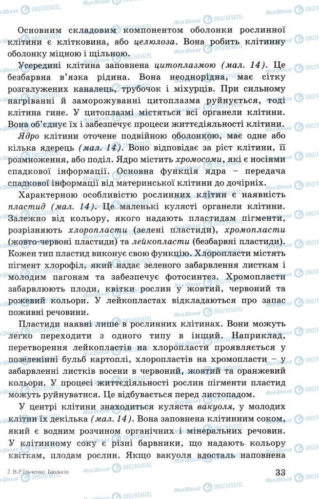 Підручники Біологія 7 клас сторінка 33