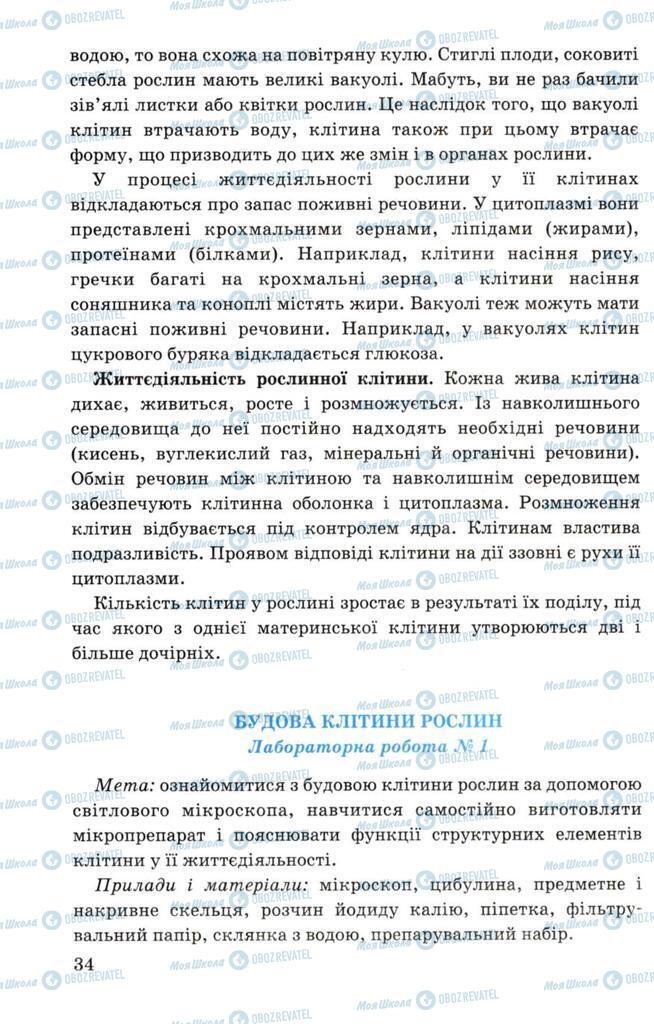 Підручники Біологія 7 клас сторінка 34