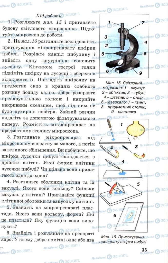 Підручники Біологія 7 клас сторінка 35