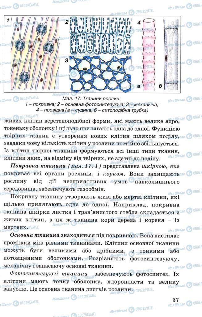 Підручники Біологія 7 клас сторінка 37