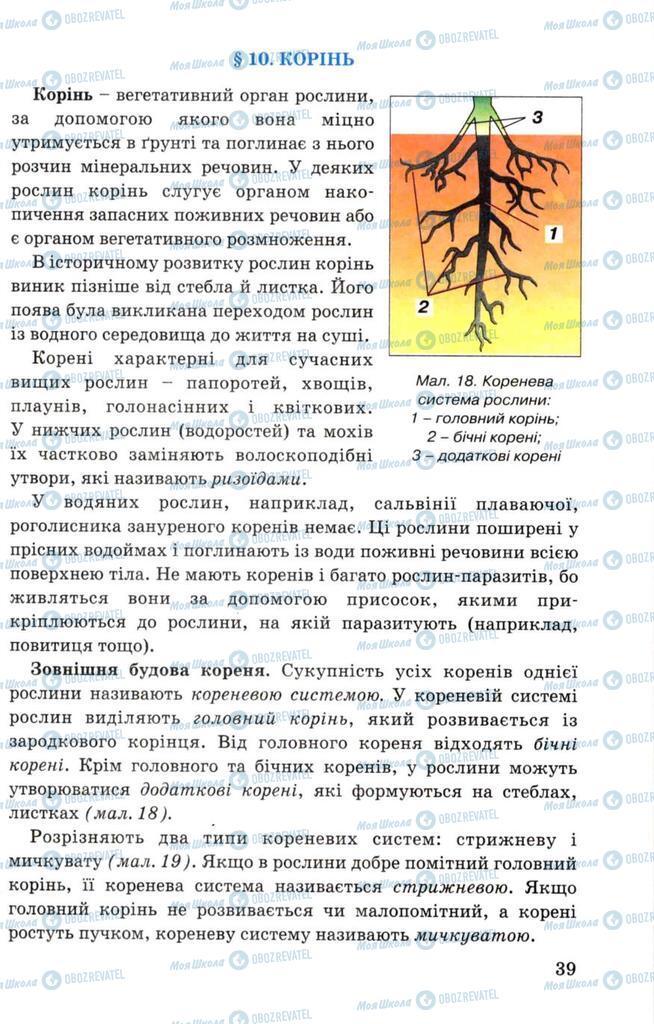 Підручники Біологія 7 клас сторінка 39