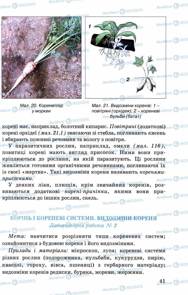 Підручники Біологія 7 клас сторінка 41