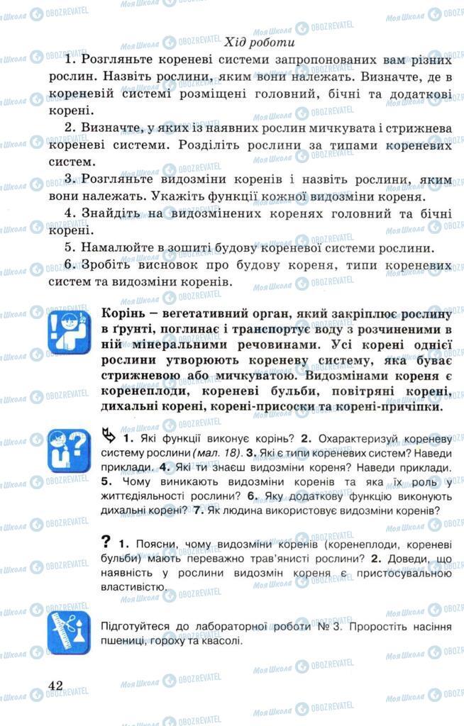 Підручники Біологія 7 клас сторінка 42