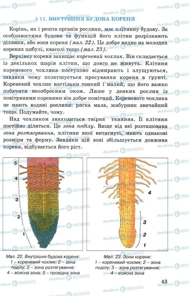 Підручники Біологія 7 клас сторінка 43