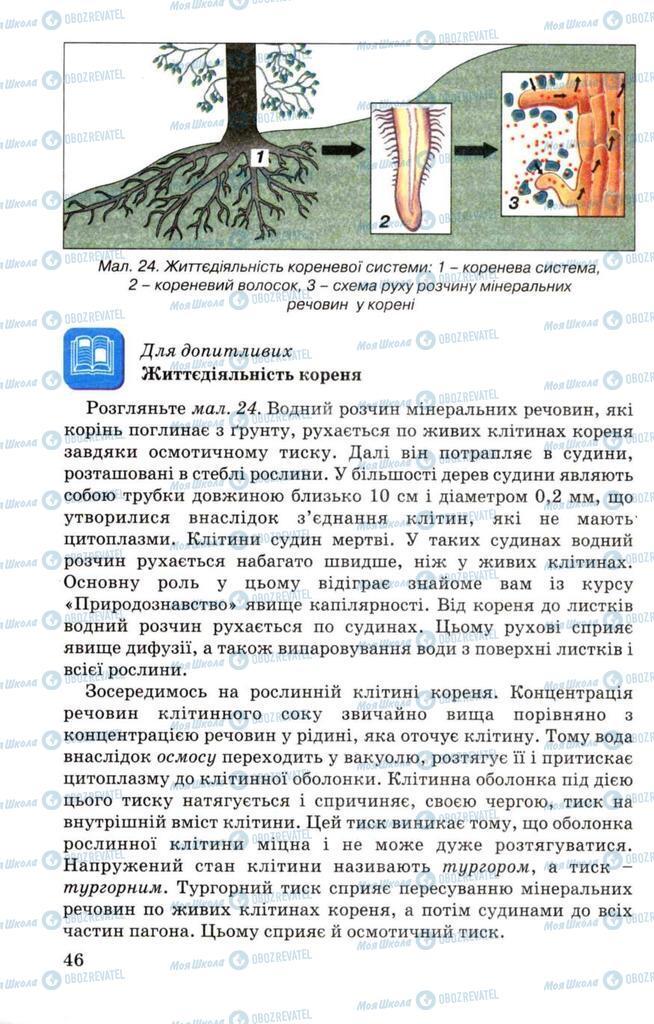 Підручники Біологія 7 клас сторінка 46
