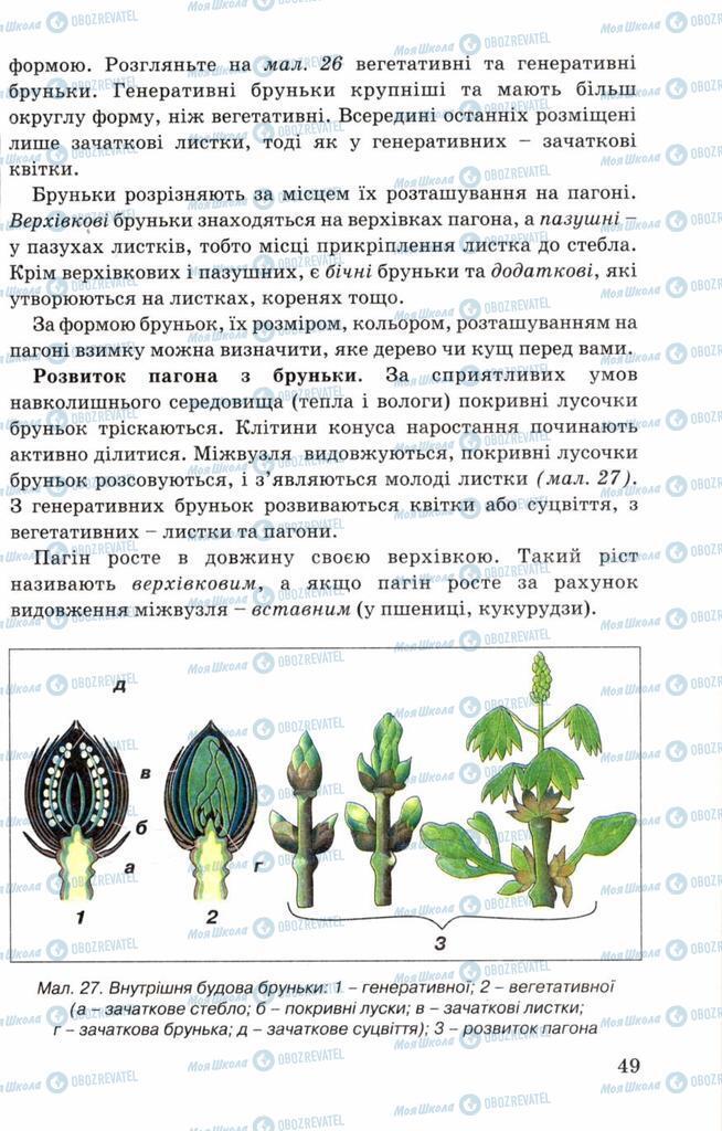 Підручники Біологія 7 клас сторінка 49