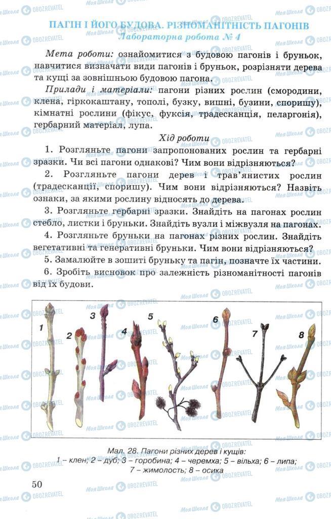 Підручники Біологія 7 клас сторінка 50