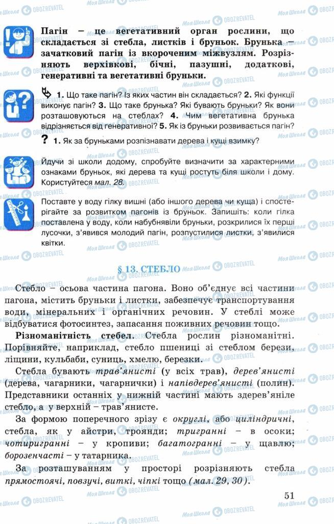Підручники Біологія 7 клас сторінка 51