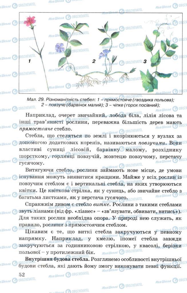 Підручники Біологія 7 клас сторінка 52