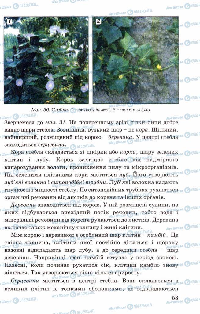 Підручники Біологія 7 клас сторінка 53