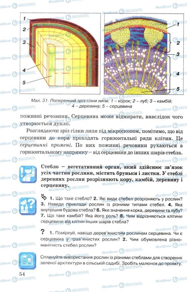 Підручники Біологія 7 клас сторінка 54