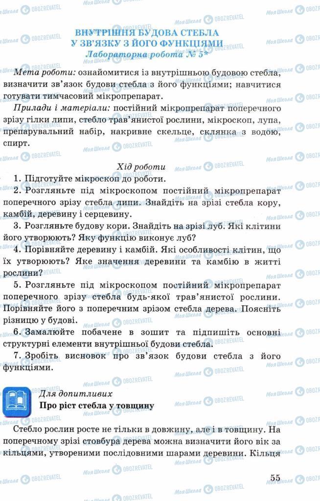 Підручники Біологія 7 клас сторінка 55