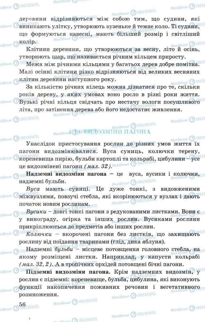 Підручники Біологія 7 клас сторінка 56
