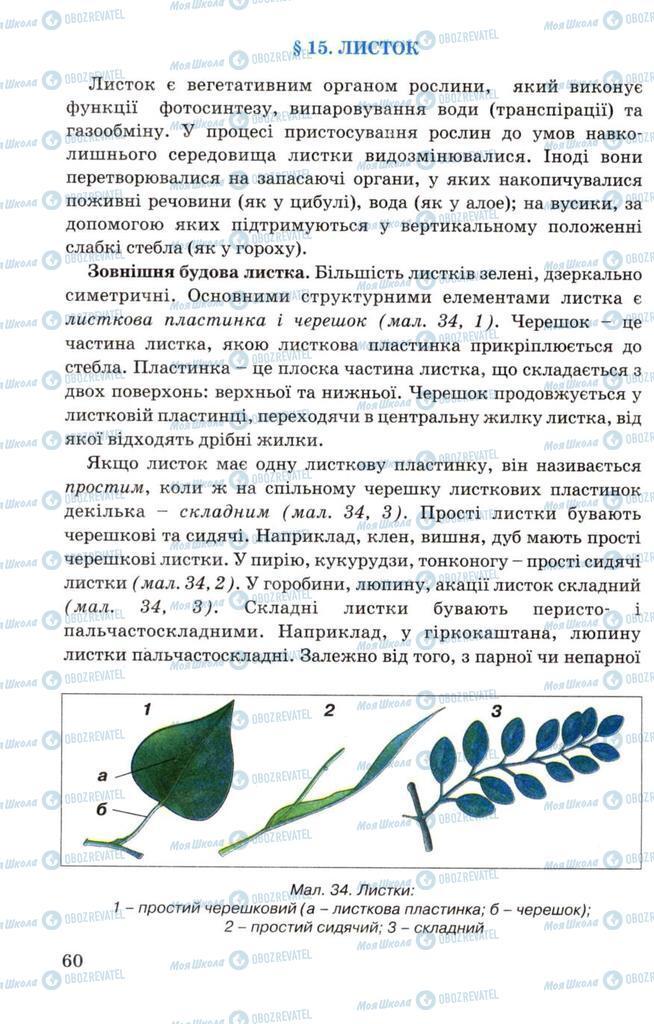 Підручники Біологія 7 клас сторінка 60