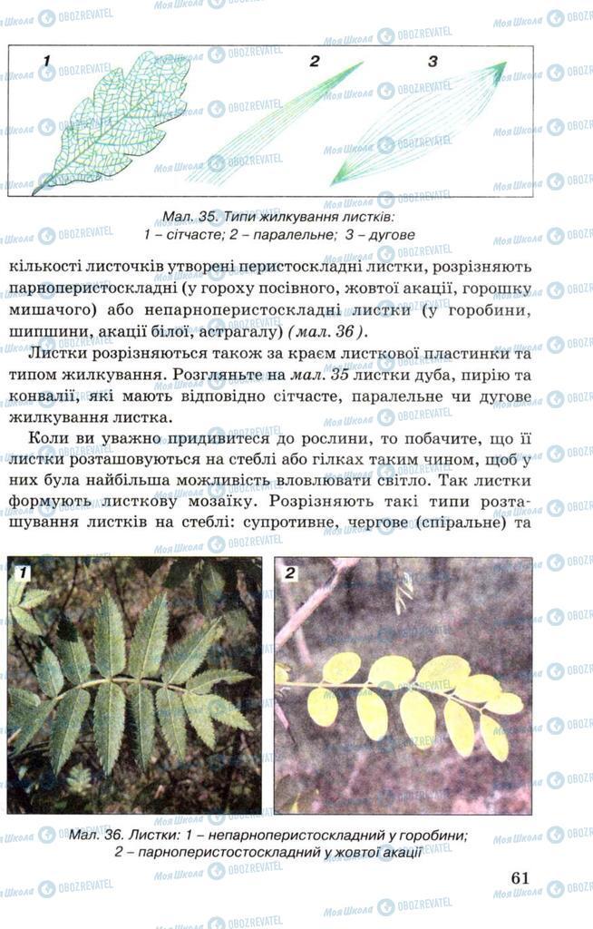 Підручники Біологія 7 клас сторінка 61