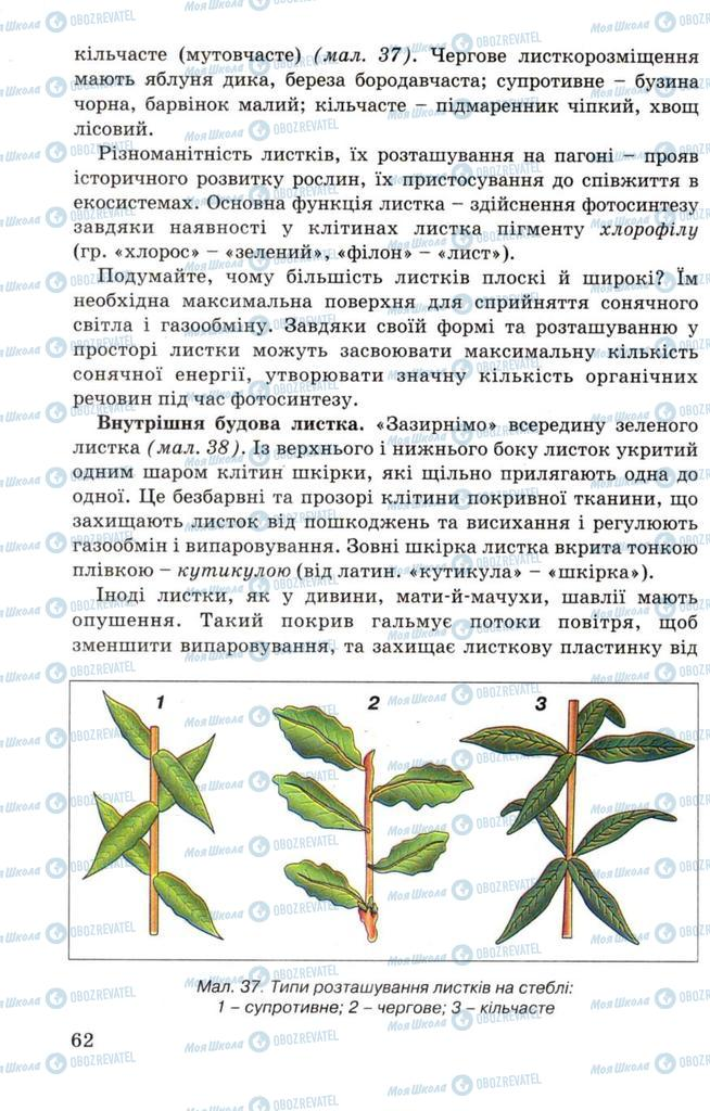 Підручники Біологія 7 клас сторінка 62