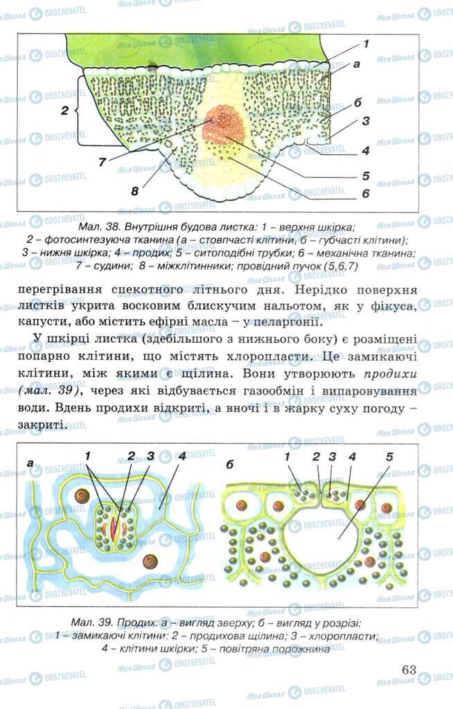 Підручники Біологія 7 клас сторінка 63