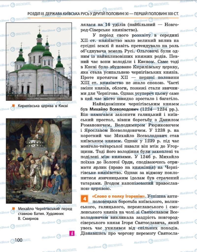 Учебники История Украины 7 класс страница 100