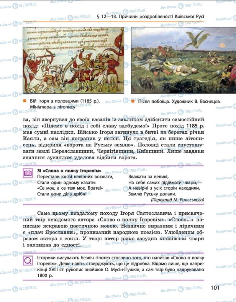 Підручники Історія України 7 клас сторінка 101