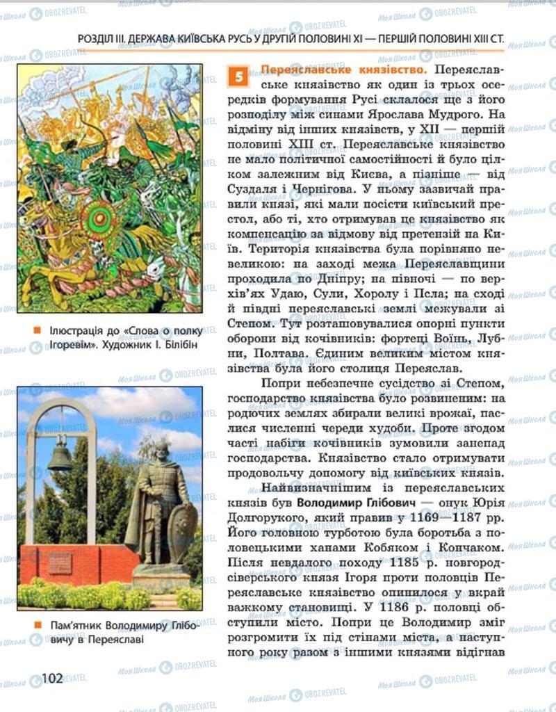 Підручники Історія України 7 клас сторінка 102