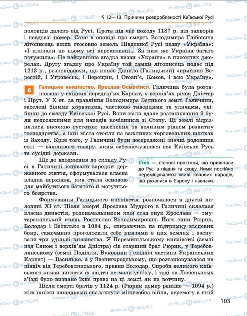 Учебники История Украины 7 класс страница 103