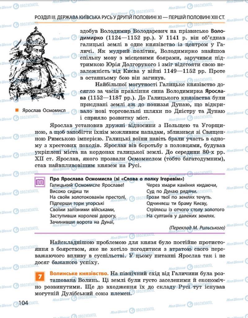 Підручники Історія України 7 клас сторінка 104