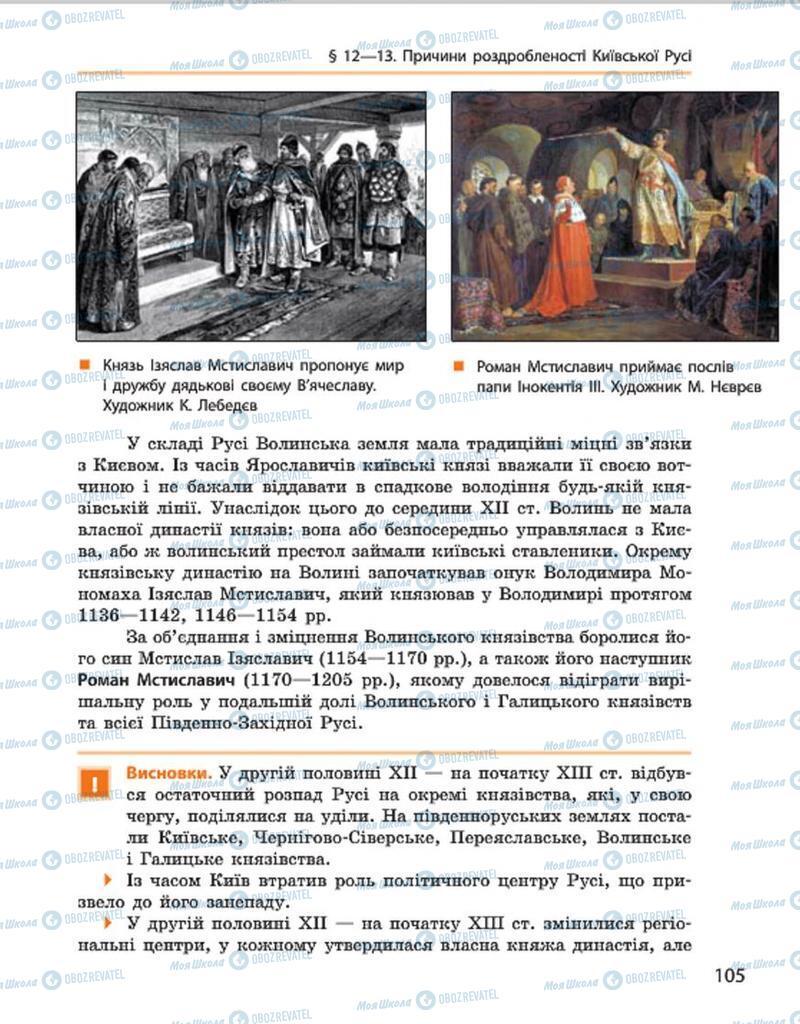 Учебники История Украины 7 класс страница 105