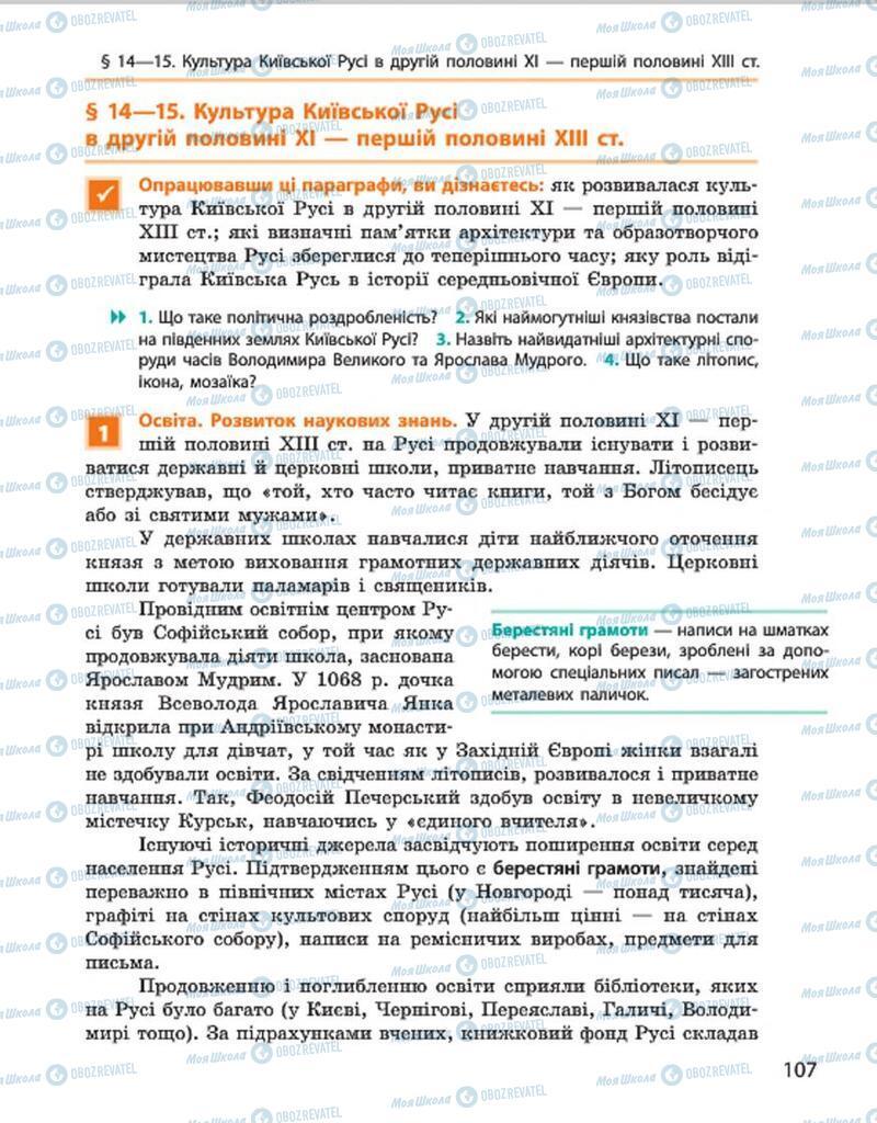 Підручники Історія України 7 клас сторінка 107
