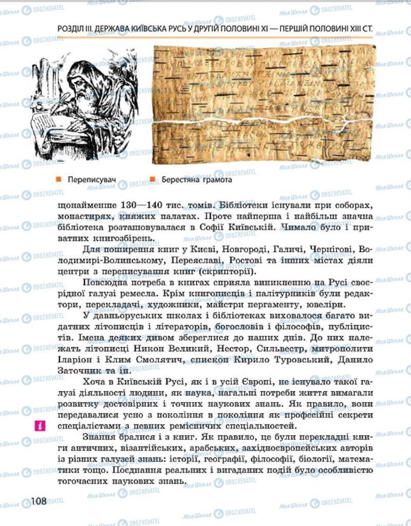 Учебники История Украины 7 класс страница 108