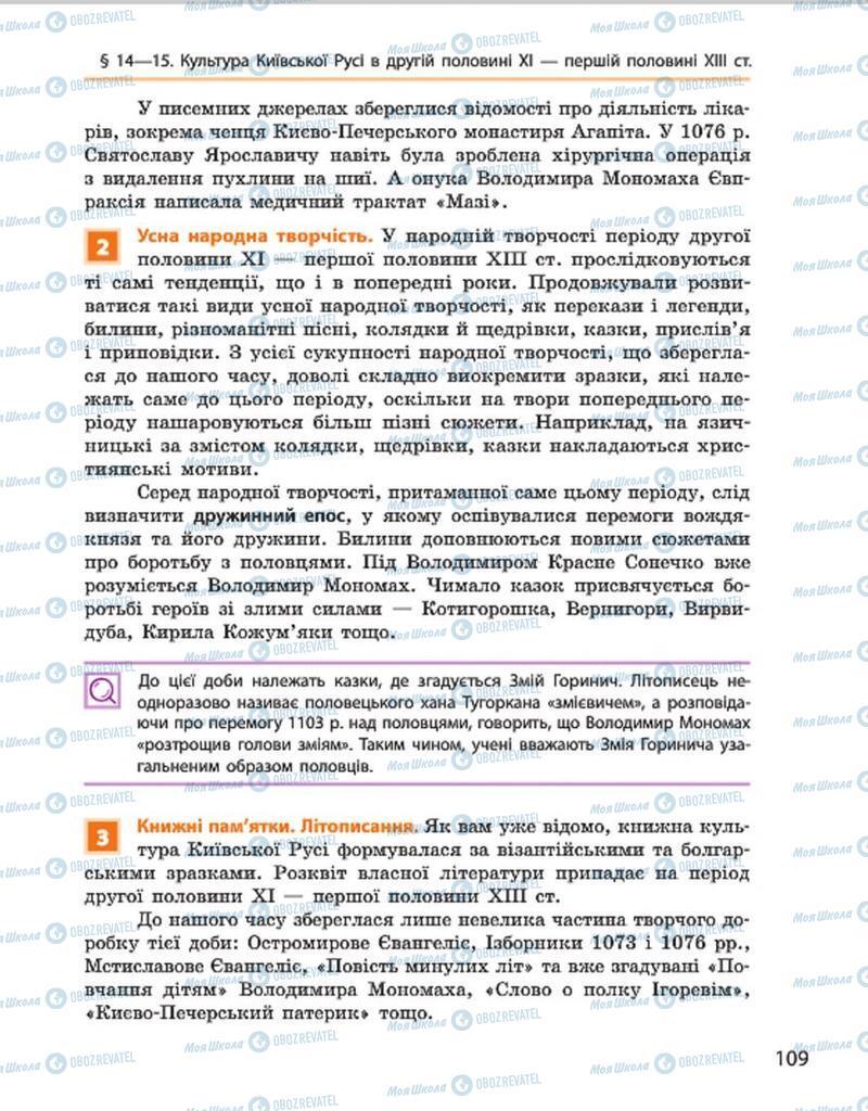 Підручники Історія України 7 клас сторінка 109