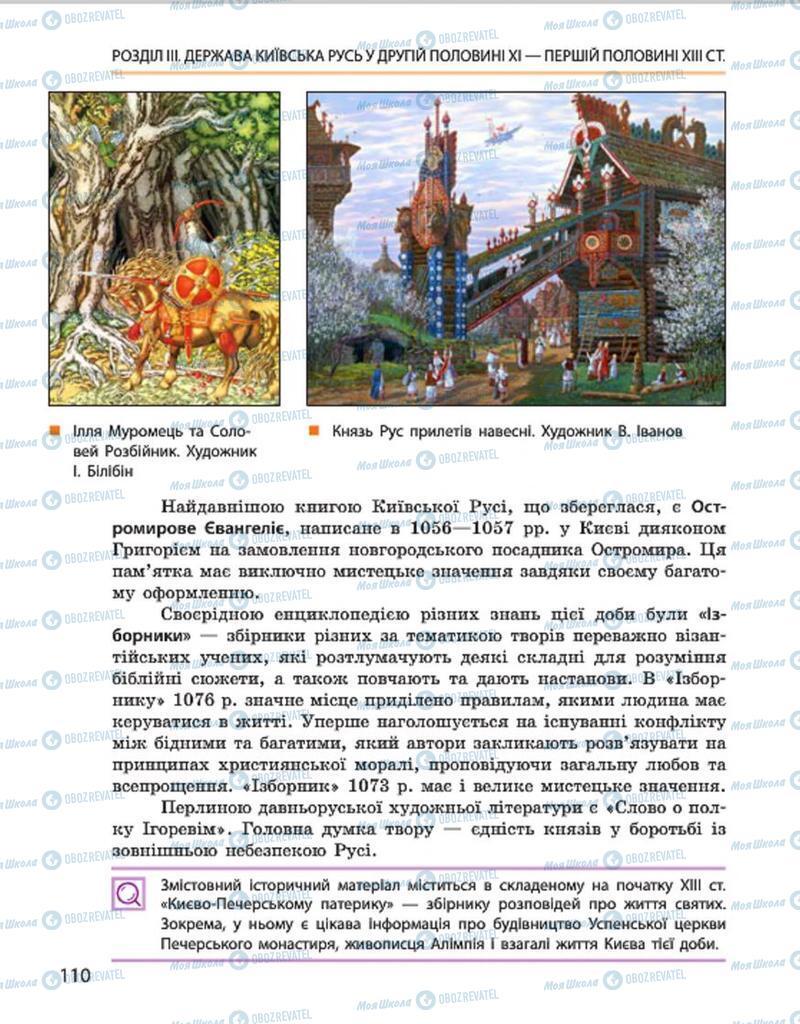 Підручники Історія України 7 клас сторінка 110