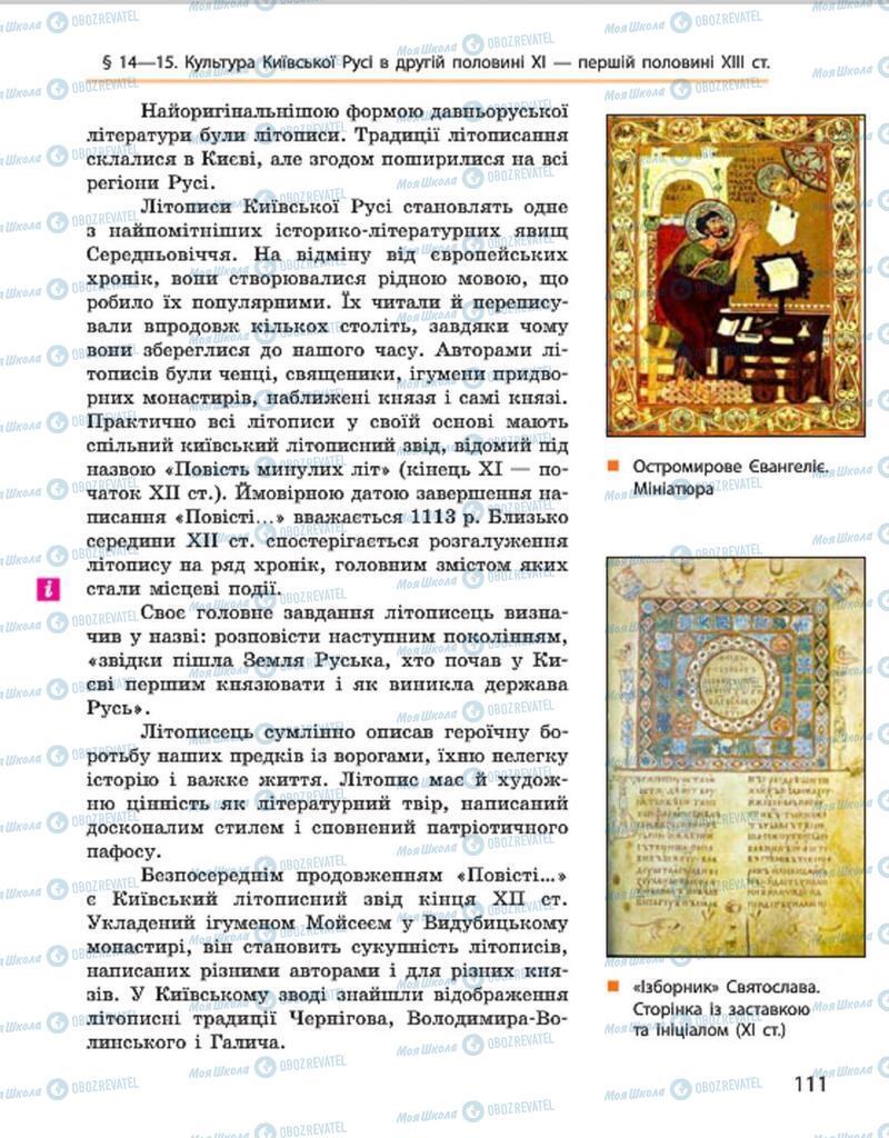 Підручники Історія України 7 клас сторінка 111