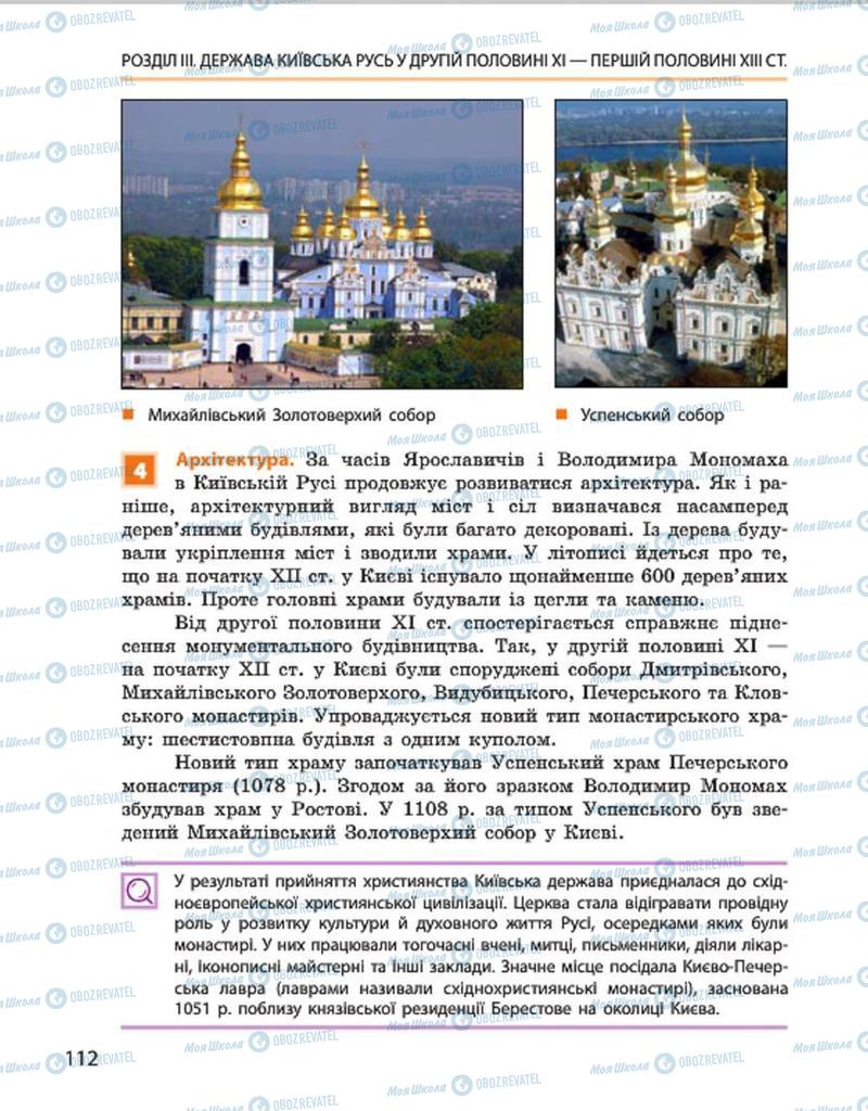 Підручники Історія України 7 клас сторінка 112