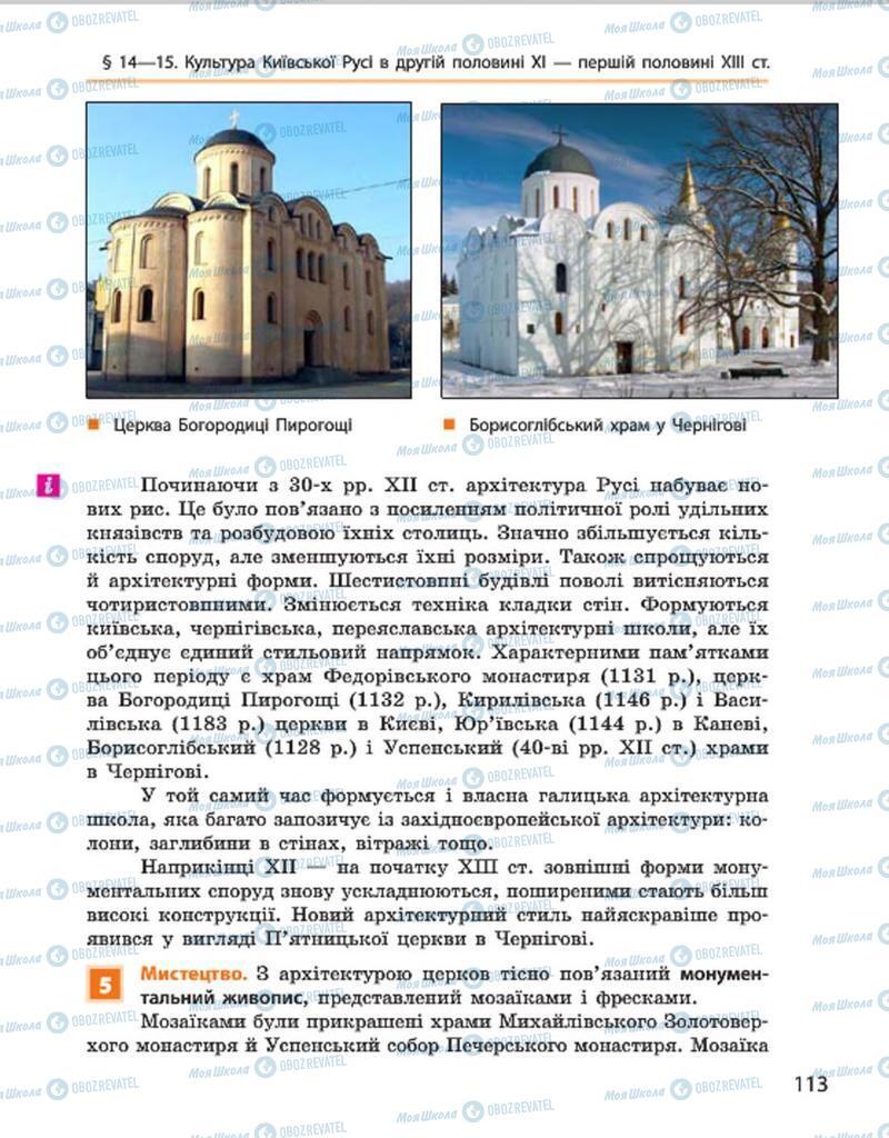 Підручники Історія України 7 клас сторінка 113