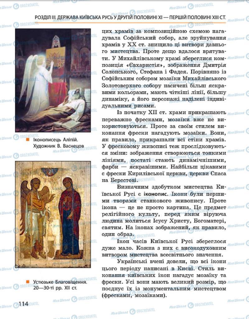 Підручники Історія України 7 клас сторінка 114