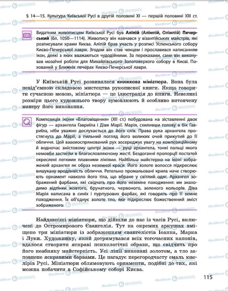 Підручники Історія України 7 клас сторінка 115