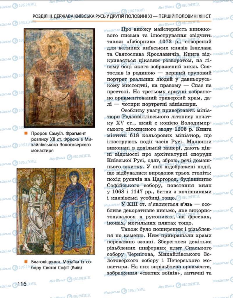 Учебники История Украины 7 класс страница 116