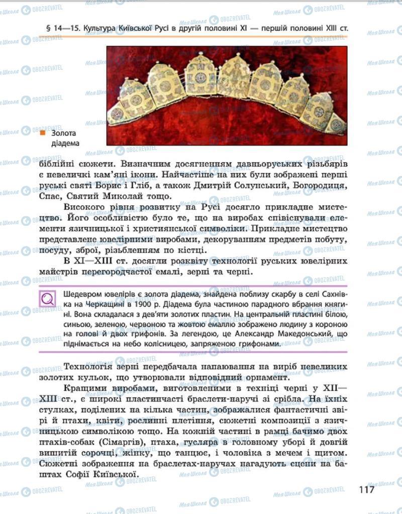 Підручники Історія України 7 клас сторінка 117